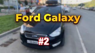 Ford Galaxy Дизель обзор хороший авто для семьи | форд галакси