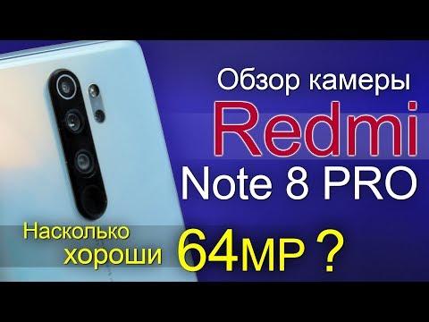 Обзор камеры Redmi Note 8 Pro. Есть ли смысл в 64МП?