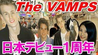 ザ・ヴァンプス The Vamps 日本デビュー1周年記念ファンイベント「集まれ Japan Vampette」開催!