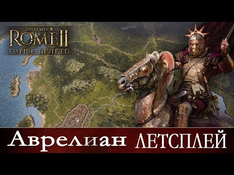 Download Youtube: Самое интересное из летсплея за Аврелиана Total War ROME II — Empire Divided