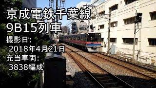 京成電鉄3700形ちはら台行き 千葉到着