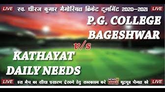 Kathayat daily needs VS P.G Collage Bageshwar