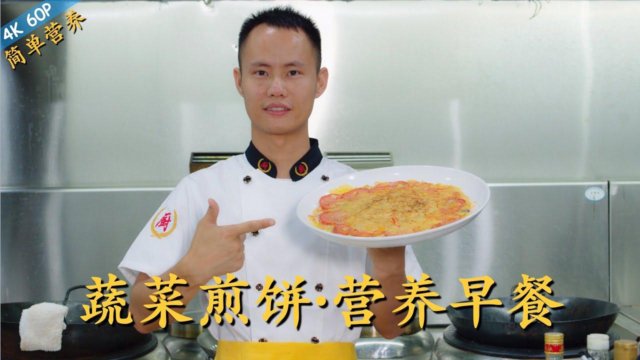 """厨师长教你:""""蔬菜煎饼""""创新做法,简单营养的早餐之选(请打开cc字幕看字幕)"""