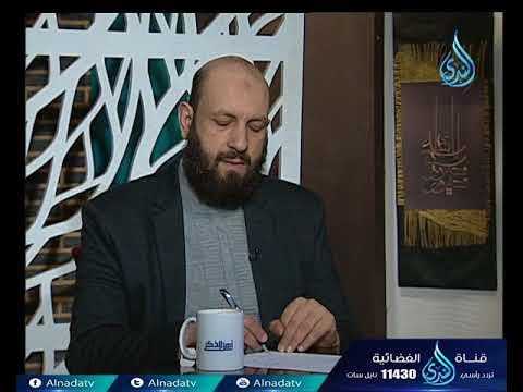 الندى:أهل الذكر | الشيخ سامي السرساوي في ضيافة أ.أحمد نصر 17.2.2018