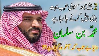 Mohammed bin Salman Bloomberg Interview | MBS Superb Reply To Donald Trump In Bloomberg Interview