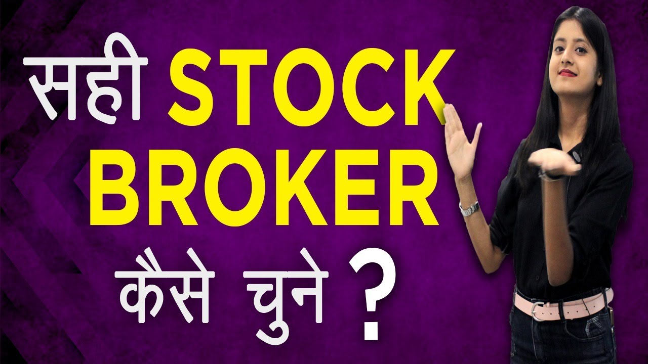 stock broker in India Archives - Planify | Planify