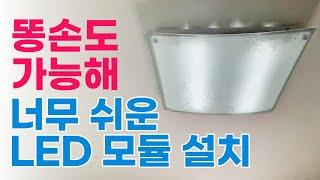 형광등 LED 모듈 교…