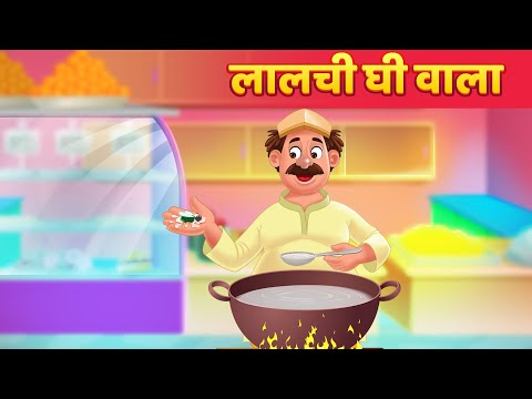 लालची घी वाला - Hindi Kahaniya For Kids | Stories For Kids | Hindi Kahaniya | Moral Story Baby Hazel