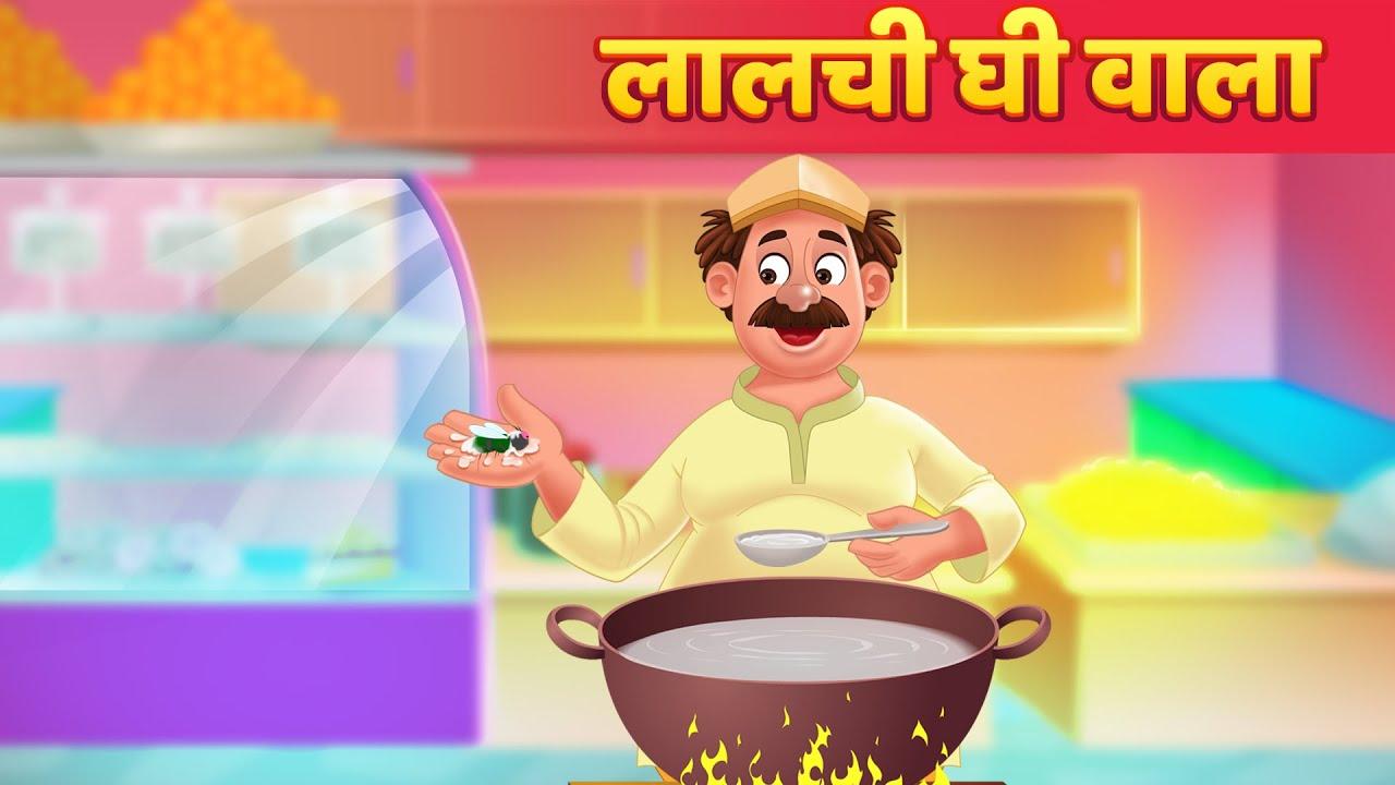 लालची घी वाला - Hindi Kahaniya For Kids | Stories