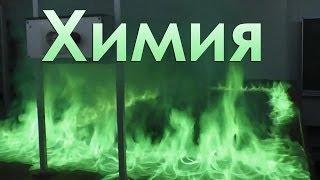 видео Полезная химия