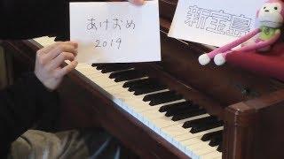 まらしぃです。 2019年最初の演奏動画は茶色ピアノくんです。 サカナク...