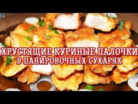 Хрустящие куриные палочки в панировочных сухарях — Вкусные рецепты