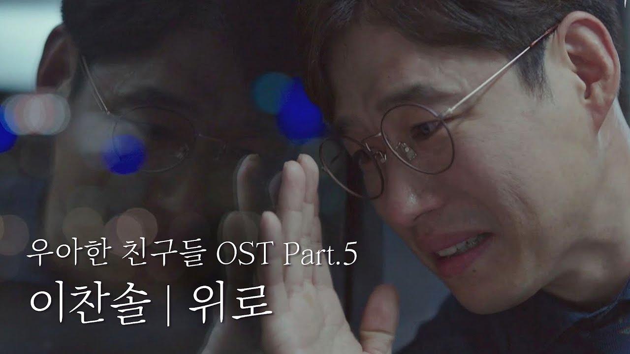 [MV] 이찬솔 - '위로' <우아한 친구들(gracefulfriends)> OST Part.5 ♪