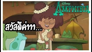 """""""แอน บุญช่วย"""" ตัวการ์ตูนลูกครึ่งไทยตัวแรกจากดิสนี่ย์ Amphibia"""