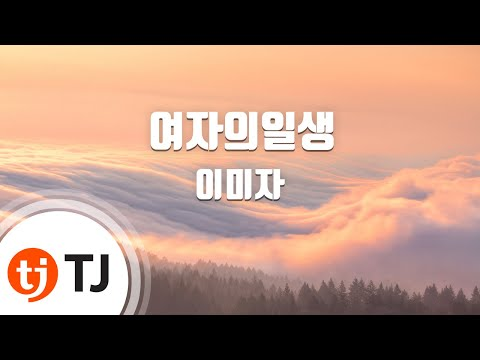 [TJ노래방] 여자의일생 - 이미자(Lee, Mi-Ja) / TJ Karaoke