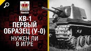 КВ-1 Первый Образец (У-0) - Нужен ли в игре? - от Homish [World of Tanks]   Нужен ли в игре