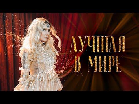 Ольга Горбачева - Лучшая В Мире