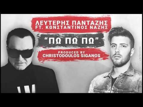 Λευτέρης Πανταζής & Κωνσταντίνος Νάζης - Πωπωπω I Official Audio 2017