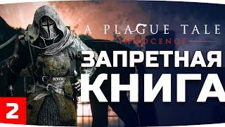 В ПОИСКАХ ЗАПРЕТНОЙ КНИГИ ● A Plague Tale: Innocence #2