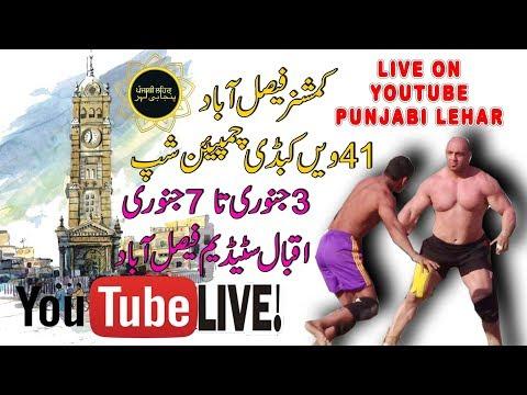 Commissioner Faisalabad Kabaddi Championship 2019  Live !! By Punjabi Lehar
