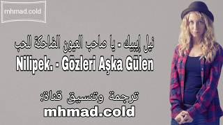 أغنية الحلقة 1 من مسلسل حلقة مترجمة (يا صاحب العيون الضاحكة للحب) Nilipek. - Gözleri Aşka Gülen Video
