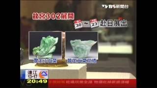 Gambar cover 故宮變菜園! 三顆「翠玉白菜」10月大合體