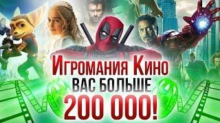 Игромания Кино - Вас больше 200 000!
