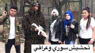 لعبة بوبجي تحشيش سوري وعراقي .... جيفارا العلي