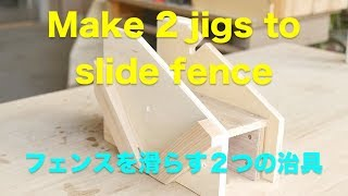 Two jigs which slide fence   スライドする2つの治具