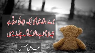 New Heart Touching Urdu Quotes|Best Life changing Urdu Quotations|Quotes about Life|Adeel|Sad Quote|