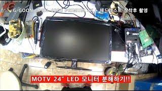 "MOTV 24"" LED 모니터 분해방법 / 액…"