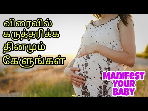 Powerful Tamil affirmation for getting pregnant | Increase fertility - Listen everyday