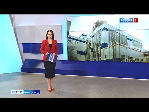Вести-Волгоград. Выпуск 25.02.20 (20:45)