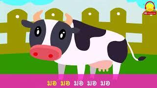 เพลงดื่มนมคาราโอเกะ มอ มอ วัว by เพลงเด็ก indysong kids