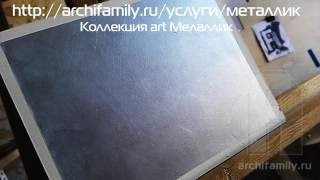 Декоративная штукатурка art Металлик.  Archi Family