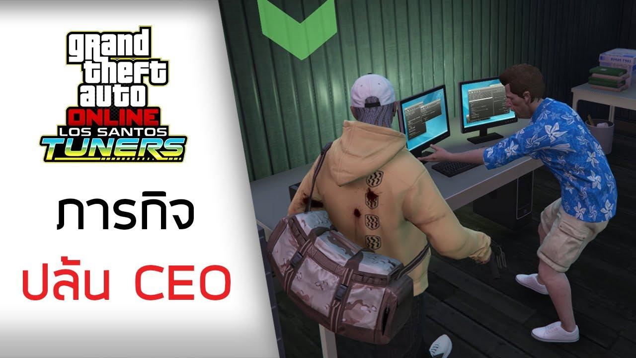 ภารกิจปล้น CEO ใน Bunker ทำคนเดียวลำบากสุดๆ - GTA ONLINE
