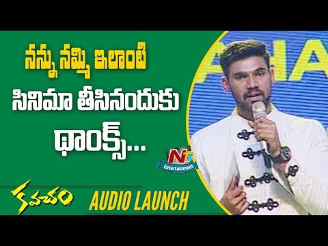 Bellamkonda Srinivas Speech At Kavacham Audio Launch | Kajal Aggarwal | Mehreen | NTV Ent