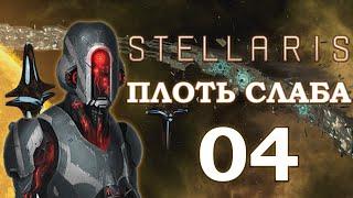 Stellaris Прохождение Плоть слаба Эпизод 4 Ассимиляция неизбежна