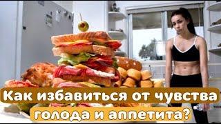 ➤Как избавиться от чувства голода и аппетита?➤