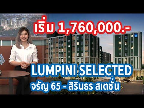 EP.151 รีวิว Lumpini Selected จรัญ 65  สิรินธร สเตชั่น  ราคาเริ่ม 1.76 ล้านบาท