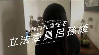 立法委員呂孫綾-《林口社會住宅-在地安居、甜蜜新居、和樂共居》