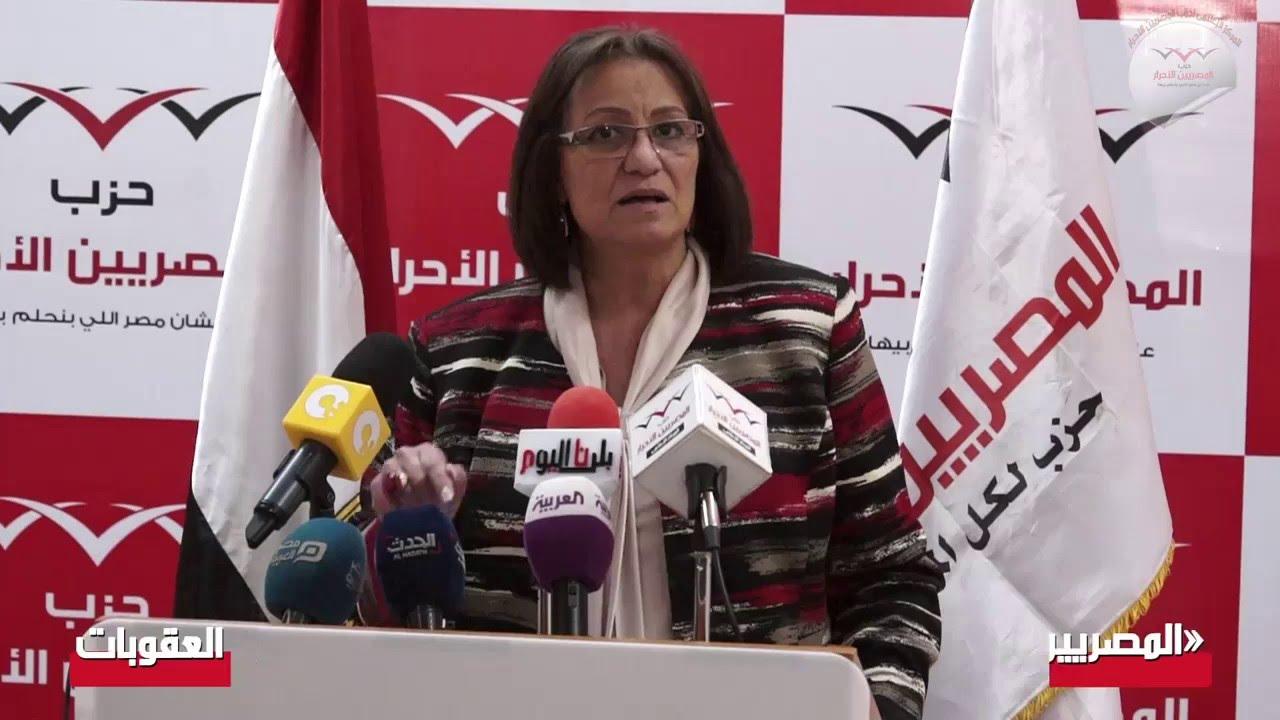 «المصريين الأحرار» يطالب بإلغاء مواد ازدراء الأديان من قانون العقوبات