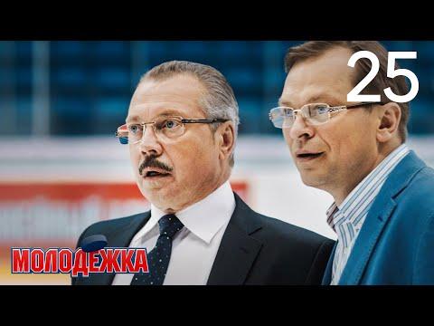 Молодежка | Сезон 2 | Серия 25