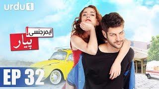 Emergency Pyar | Episode 32 | Turkish Drama | Urdu1 TV Dramas | 24 January 2020