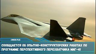 Проект ПАК ДП под условным обозначением «МиГ-41» находится на стадии ОКР