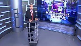 Программа «Картина мира» на РТР-Беларусь за 08 февраля 2014