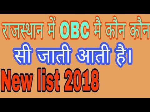 राजस्थान में OBC में कौन कौन सी जाती आती है 2018।new list 2018 central cast  obc