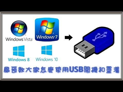 【風哥】教大家怎麼使用USB開機和重灌