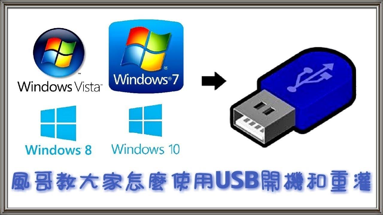 【風哥】教大家怎麼使用USB開機和重灌 - YouTube