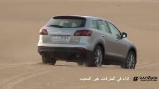 تجربة قيادة مازدا سي اكس 9 موديل 2016 Mazda CX9 test drive
